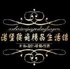 诺堡陶瓷logo