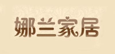 娜兰logo