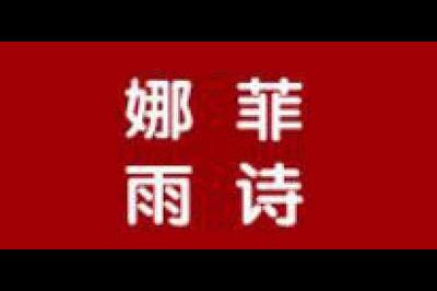 娜菲雨诗logo