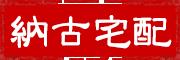 纳古logo
