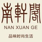 南轩阁logo