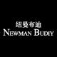 纽曼布迪logo
