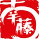 南藤logo