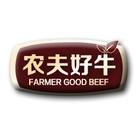 农夫好牛logo
