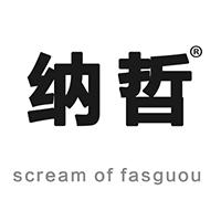 纳哲服饰logo