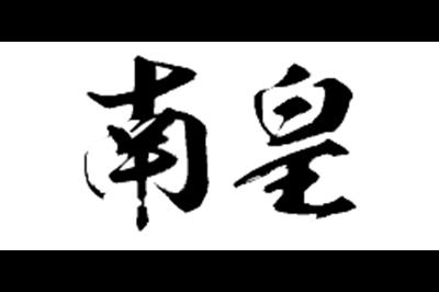 南皇logo