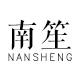 南笙家居logo