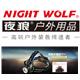 nightwolflogo