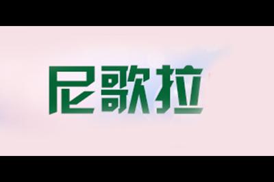 尼歌拉logo