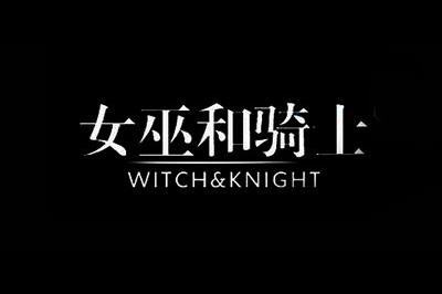 女巫和骑士logo