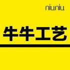 牛牛工艺logo