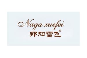 那加雪飞logo