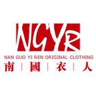 南国衣人logo