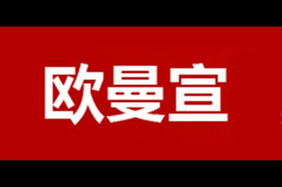欧曼宣logo