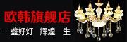 欧韩logo