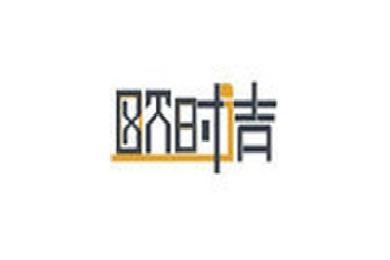 欧时洁logo