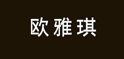 欧雅琪logo