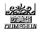 欧美华logo