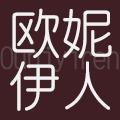欧妮伊人logo