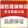 讴若缇logo