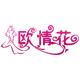 欧情花logo