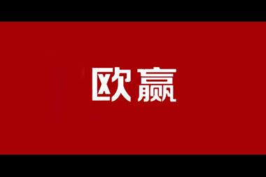 欧赢logo