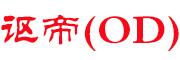 讴帝logo