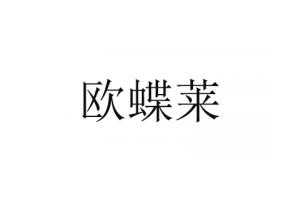 欧蝶莱logo