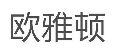 欧雅顿logo