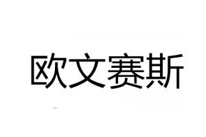 欧文赛斯logo