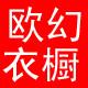 欧幻衣橱logo