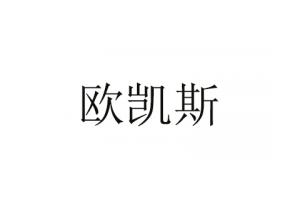 欧凯斯logo