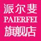 派尔斐logo