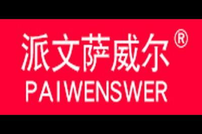 派文萨威尔logo