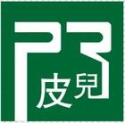 皮儿logo