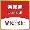 普莎迪logo
