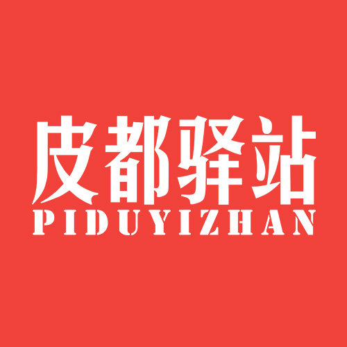 皮都驿站logo
