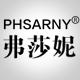 phsarnylogo