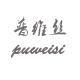 普维丝logo