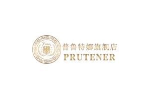 普鲁特娜(Prutener)logo