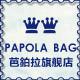 papolalogo