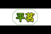平茗logo