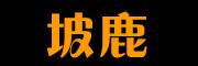 坡鹿logo