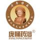 庞桶药浴logo