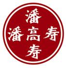潘高寿保健食品logo