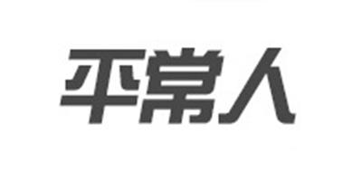 平常人logo
