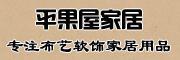 平果屋logo