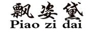 飘姿黛logo