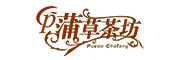 蒲草茶坊(cp)logo