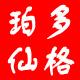 珀多仙格logo